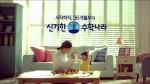 신기한 수학나라가 소비자가 뽑은 좋은 광고상을 수상했다.
