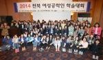 군산대 WISET전북지역사업단이 전북여성공학인을 위한 학술대회를 개최했다.