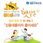 IBK저축은행 햇살론이 이자 부담을 많이 줄일 수 있다는 입소문이 나면서 인기이다.