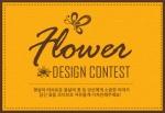 디자인레이스가 꽃이 피는 봄을 맞아 꽃을 테마로 한 디자인레이스 꽃 디자인 공모전을 4월 1일부터 24일까지 개최한다.
