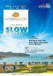 2014 청산도 슬로우걷기 축제 포스터