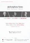 W필하모닉오케스트라의 2014 교향곡시리즈 3B Symphony Series의 그 첫 번째가 4월 24일(목) 오후 8시 삼성역 컨벤션 벨라지움에서 시작된다.