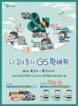GS&POINT가 GS 칼텍스, GS리테일, GS SHOP과 함께 하는 '다 같이 돌자 GS 한바퀴' 이벤트를 진행한다.