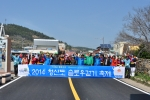 지난 4월 1일, 청산도 슬로우걷기 축제가 개막했다.
