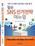 한국소셜미디어진흥원이 6.4 지방선거를 위한 필승 SNS 선거전략 매뉴얼을 출간했다.