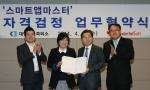 상공회의소 박종갑 단장, 원더풀소프트 오현주 대표이사가 기념촬영를 하고 있다.