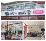 고창n베리팜은 전북 고창군 부안면 용산리 610번지에 위치한다.