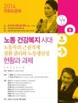 한정애·김용익 의원이 3일 국회 토론회를 개최한다.