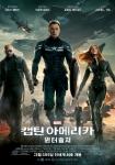 영화 캡틴 아메리카:윈터솔져 포스터