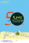 한국도서관협회가 제50회 도서관주간을 개최한다.