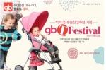 YKBnC가 유모차 티바의 론칭 2주년을 맞아 4월 1일부터 한 달간 gb T-페스티벌을 진행한다.