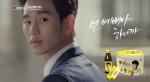 국민 비타민 레모나가 김수현과 함께한 TV광고의 본격적인 시작을 알렸다.