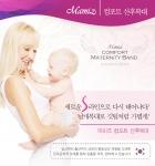 마미즈 컴포트 산후복대는 출산 후 몸매 관리를 도와준다.