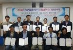 지난 3월 28일(금) 한성대 에듀센터 7층에서 기술사업화전문가 기술평가사 자격증 수여식을 가졌다.