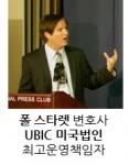 UBIC 미국법인 최고운영책임자 폴 스타렛 변호사가 법률 과학과 기술의 도전과제로서의 빅데이터를 주제로 강연을 진행한다.