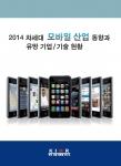 2014 차세대 모바일 산업 동향과 유망 기업·기술 현황 보고서가 발간됐다.