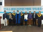 지난 5일 코엑스에서는 한국소셜미디어전문가협회 창립총회가 성황리에 열리면서 소셜미디어시대를 예고했다.
