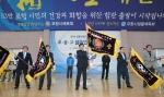포항시장기 및 교육장배 초중고챔피언스리그가 개막했다.