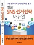 한국소셜미디어진흥원은 필승 SNS선거전략 매뉴얼 북 저자 특강을 실시한다.
