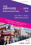 '제38회 프랜차이즈 창업 Coex 2014'가 7월 31일부터 8월 2일까지 3일간 강남구 삼성동 코엑스에서 개최된다.