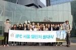 IFC 서울, 대학생 홍보대사 'IFC 서울 챌린저' 3기 출범