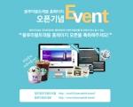블루마블트래블이 월드.블루마블트래블 홈페이지 오픈 이벤트를 실시한다.