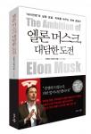 국내 최초로 공개되는 최고의 혁신가, 스티브 잡스를 뛰어넘는 엘론 머스크의 풀 스토리를 담은 엘론 머스크, 대담한 도전이 출간되었다.(비즈니스북스 제공)