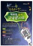 남양주시가 진로뮤지컬과 함께하는 학부모 교육콘서트를 개최한다. 출처: 남양주시 홈페이지