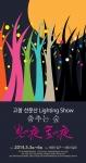 선운산 봄 축제, 중소기업 홍보 마당 열린다