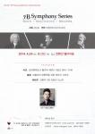 W필하모닉오케스트라의 2014 교향곡시리즈 3B Symphony Series