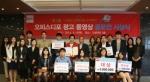 오피스디포가 제1회 광고 동영상 공모전 시상식을 지난 10일 오전 서울 강남구 건설회관 3층 회의실에서 개최하였다.