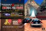 게임로프트의 모바일 레이싱 게임 아스팔트 8:에어본이 블랙데이 기념 짜장컵 이벤트를 진행한다