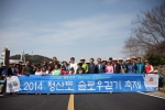 2014 청산도 슬로우걷기 축제 공식행사(4.12.토)