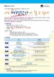 KBS방송아카데미/테마여행신문이 여행작가단 1기를 공동기획해 운영한다.