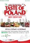 주한 폴란드대사관 무역/투자 진흥부가 주최하는 이번 폴란드 전통요리 축제는 4월 12일~30일까지 한남동 젤렌에서 열린다. 롬자는 대표 맥주로 행사에 참여한다.