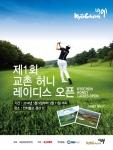 교촌에프앤비는 인터불고경산CC(경북 경산)에서 제1회 교촌 허니 레이디스 오픈 여자 골프대회를 개최한다.
