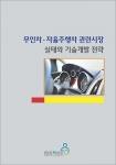 이슈퀘스트는 시장보고서 무인차·자율주행차 관련시장 실태와 기술개발 전략을 발간하였다.
