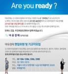 아유경제가 2013년 인터넷신문 창간에 이어 오는 5월 13일 도시정비사업 정론지 아유경제를 발행한다.