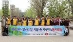 대한주택보증 임직원 40여명은 4월 식목의 달을 맞아 16일 서울 성동구에 위치한 서울숲 공원에서 숲가꾸기 봉사홛동을 실시했다.