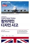 주한영국문화원 지식강연 시리즈 6 강연 포스터