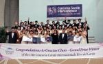 리바 델 가르다 국제 합창대회에서 대상을 수상한 그라시아스합창단