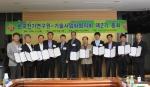 기술상용화를 위한 기업간 상생네트워크인 'KERI-TCA' 총회에서 한국전기연구원 김호용 원장(왼쪽 5번째)로부터 KERI-TCA 회원 인증서를 받은 신규 회원사 대표들이 인증서를 들어보이고 있다.