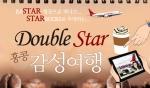 TNT투어가 이스타 항공을 이용해 홍콩여행 상품을 예약하는 고객들에게 스타벅스 커피 교환권과 더블포인트를 제공하는 더블스타 기획전을 출시했다.