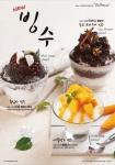 2014 토프레소 빙수 포스터(흑임자 빙수, 애플망고 빙수, 초코 브라우니 빙수)
