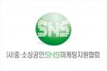 중·소상공인SNS마케팅지원협회 창립기념식이 30일 개최된다.