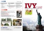 청소년전문기관인 구립서초유스센터에서 올해 9년째 IVY CAMP를 진행한다.