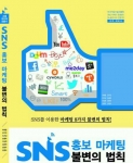 한국소셜미디어진흥원이 SNS 마케터 수험서 SNS 홍보마케팅 불변의 법칙을 출간했다.