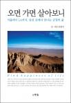 도서출판 한솜이 김창식의 오면 가면 살아보니를 출간했다.