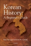어드북스가 Korean History: A Beginner's Guide를 출간했다.