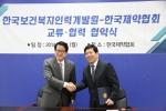 한국보건복지인력개발원은 오늘(21일) 한국제약협회와 제약산업 교육발전을 위한 업무협약식을 가졌다.